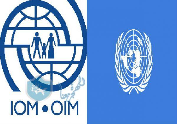 صورة المنظمة الدولية للهجرة تنضم للأمم المتحدة بشكل رسمي