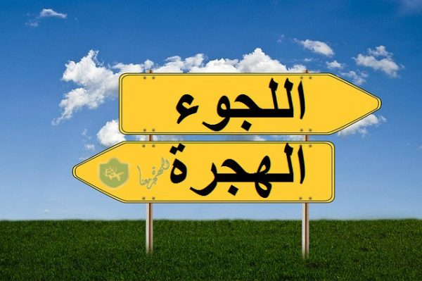 الفرق بين اللجوء والهجرة