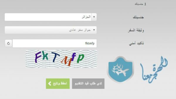 تأشيرة تركيا الالكترونية لمواطني الجزائر