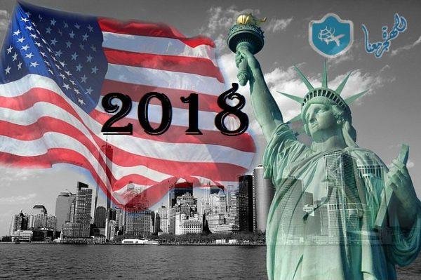 الدول المؤهلة للتقديم في قرعة أمريكا 2018