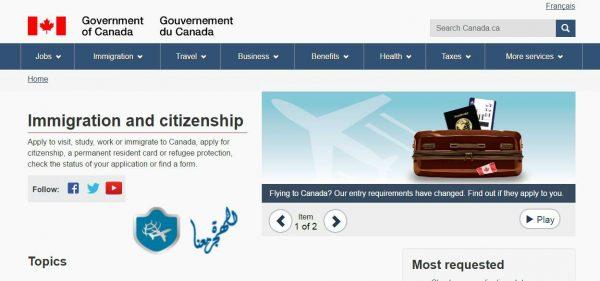 الهجرة الى كندا اونلاين لعام 2017