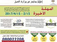 تصويب أوضاع العمالة الوافدة في الأردن 2017