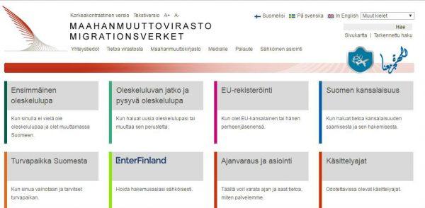 دائرة الهجرة الفنلندية