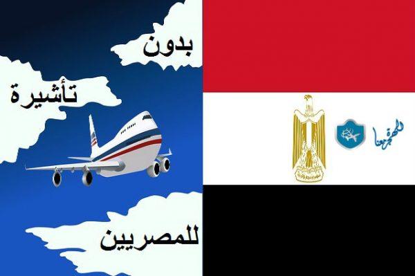 الدول التي يدخلها المصريين بدون تأشيرة .. دليل كامل