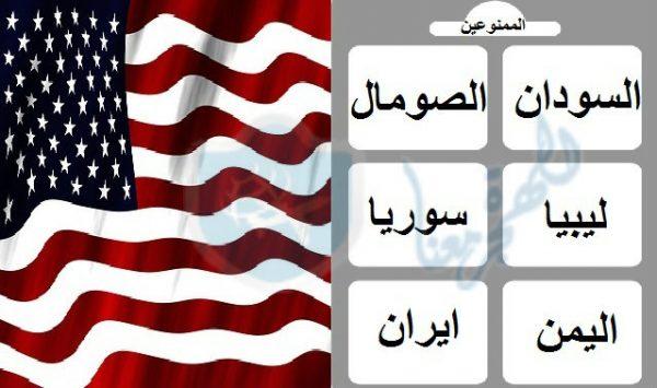اسماء الدول الممنوعة من دخول امريكا