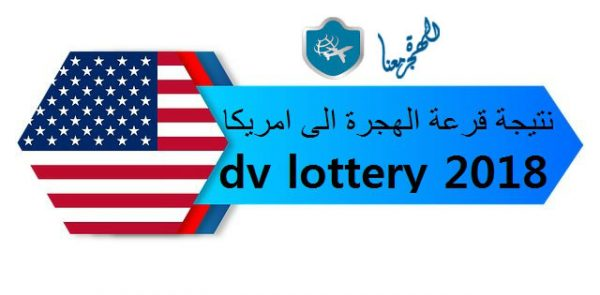نتيجة قرعة الهجرة الى امريكا dv lottery 2018