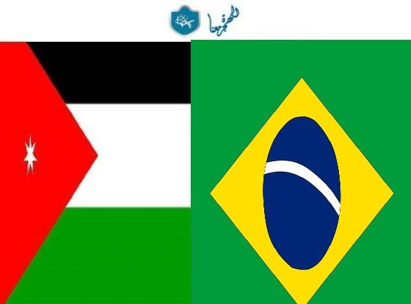 سفارة البرازيل في الأردن
