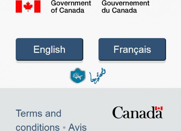صورة مصلحة الهجرة الكندية موقعها ودورها وكيفية التواصل معها