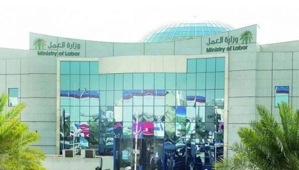 تعديل مدة تأشيرات العمل في السعودية