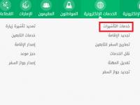 الغاء تأشيرة خروج وعودة ابشر للتابعين والمكفولين في السعودية