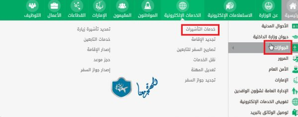 الغاء تأشيرة خروج وعودة ابشر للتابعين