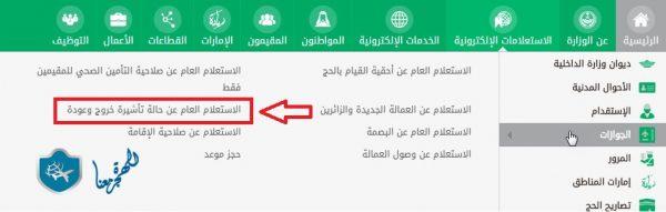 الاستعلام عن صدور تاشيرة خروج وعودة برقم الاقامة