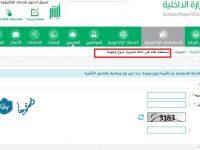 الاستعلام عن تأشيرة خروج وعودة وفق النظام الجديد للمقيمين في السعودية