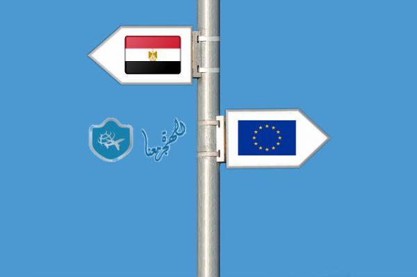 اسهل دولة للحصول على فيزا شنغن من مصر