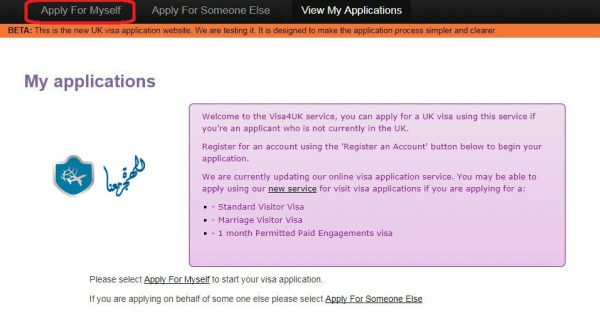تقديم فيزا الكترونية لبريطانيا