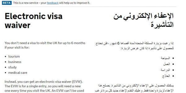 دخول بريطانيا بدون فيزا ضمن نظام التأشيرة الالكتروني
