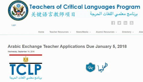الهجرة الى امريكا من مصر لمعلمي اللغة العربية ضمن برنامج TCLP
