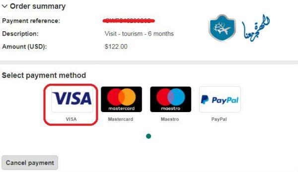 تسديد رسوم فيزا