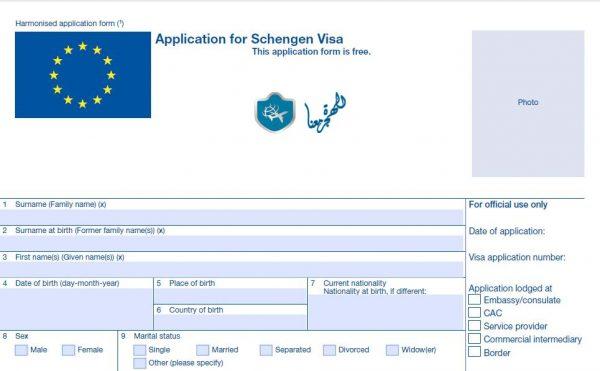 استمارة فيزا شنغن