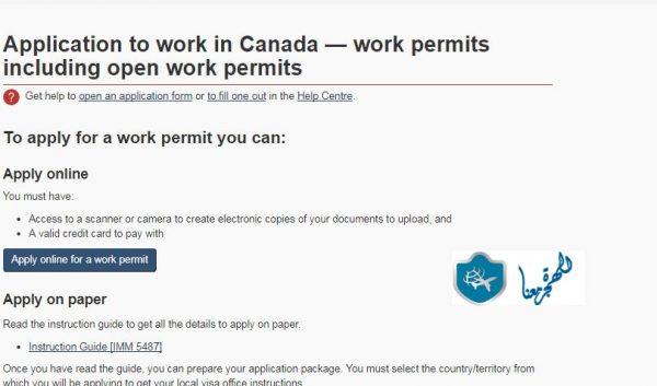 اللجوء الى كندا عن طريق الدراسة