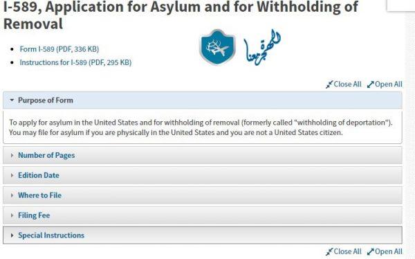 استمارة طلب لجوء انساني الى امريكاI-589