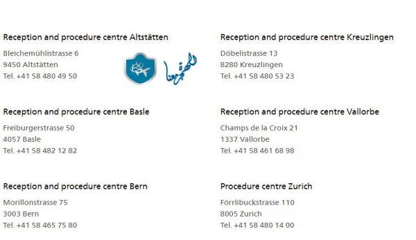 مراكز اللجوء في سويسرا