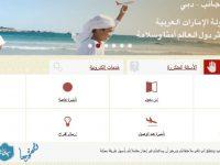 فيزا دبي للمصريين لغرض الزيارة : شروط سهلة تعتمد علي الكفيل