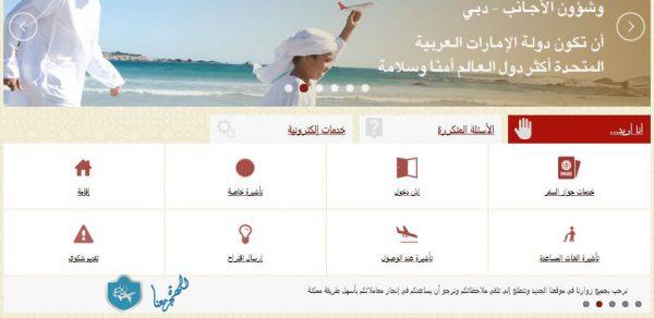 Photo of فيزا دبي للمصريين لغرض الزيارة : شروط سهلة تعتمد علي الكفيل