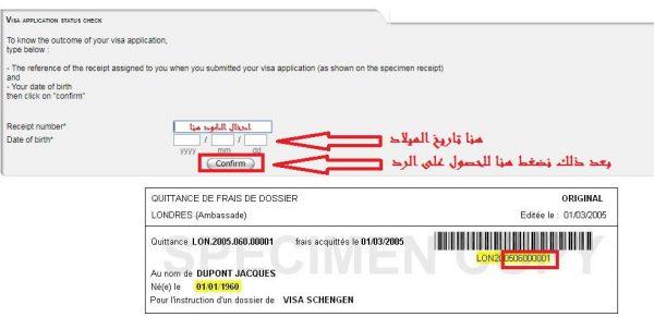 تتبع طلب الفيزا الفرنسية