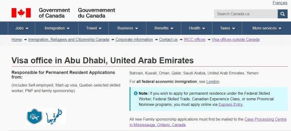 الهجرة الى كندا لليمنيين