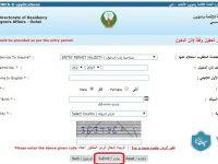 الاستعلام عن تاشيرة الامارات : تجنب النصب وتأكد من تأشيرتك
