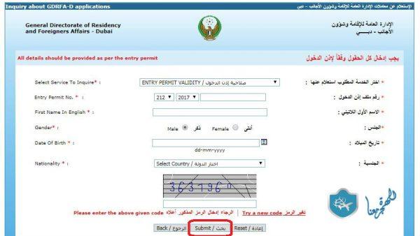 Photo of الاستعلام عن تاشيرة الامارات : تجنب النصب وتأكد من تأشيرتك