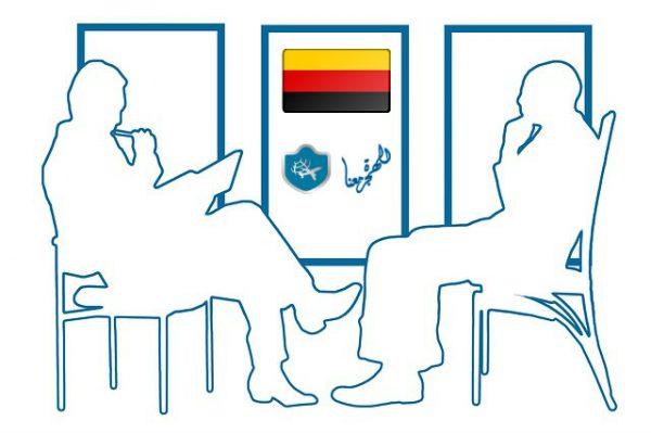 اسئلة مقابلة السفارة الالمانية للدراسة