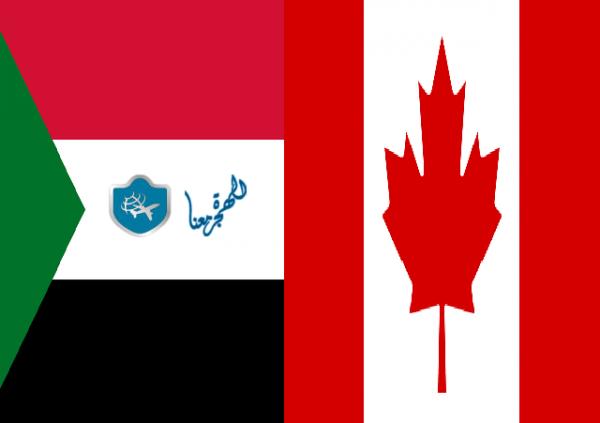 اللجوء الى كندا للسودانيين
