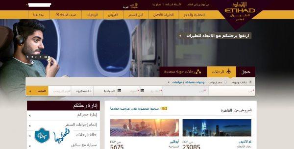 طيران الاتحاد بالقاهرة