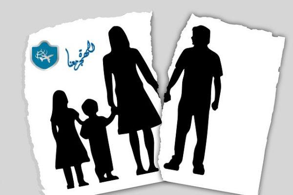 جمع الشمل العائلي