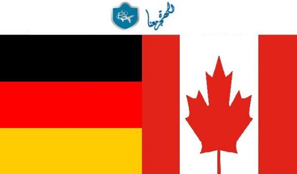 الفرق بين كندا والمانيا من حيث الهجرة