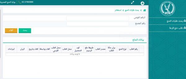 Photo of نتيجة قرعة الحج للجمعيات الأهلية 2018 وأسعار الحج حسب المستويات