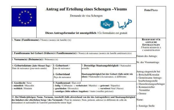 نموذج فيزا شنغن المانيا للجزائريين