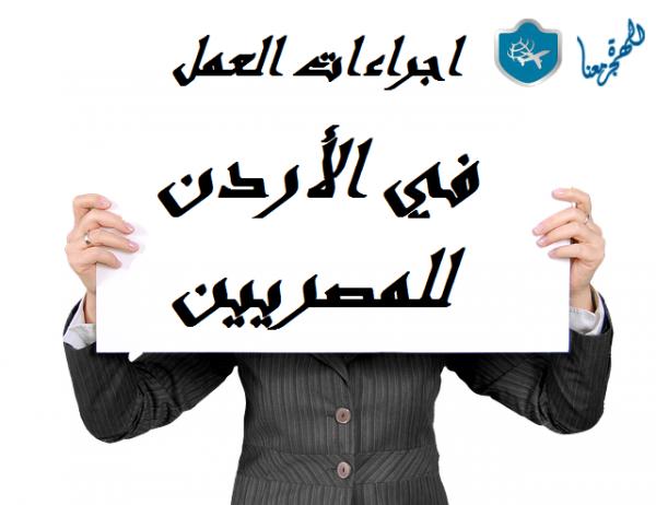 العمل فى الأردن للمصريين الشروط والمتطلبات وأسعار عقود العمل