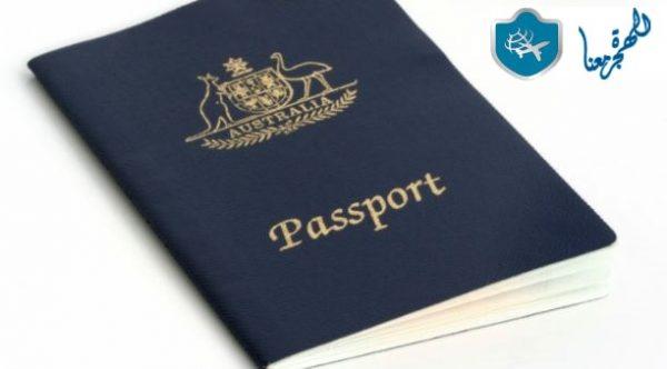 الجنسية الأسترالية 2018