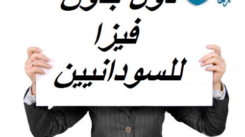 الدول التي يدخلها السودانيين بدون فيزا .. 34 وجهة بدون تأشيرة لحامل الباسبور السوداني