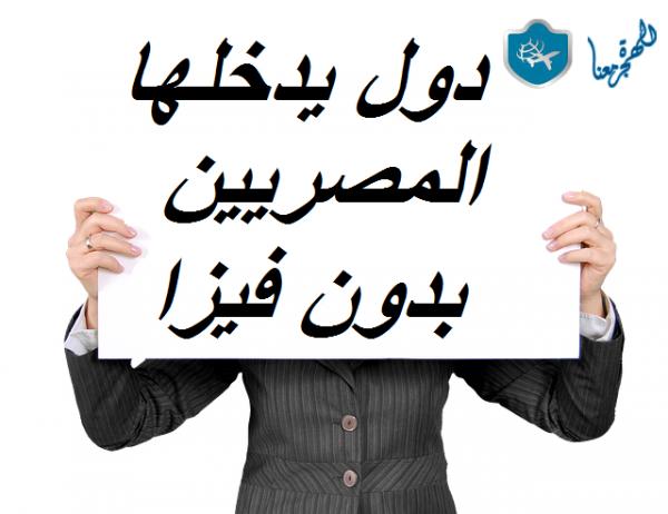 دول يدخلها المصريين بدون فيزا