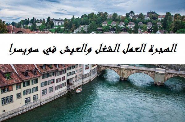 الهجرة العمل الشغل والعيش في سويسرا