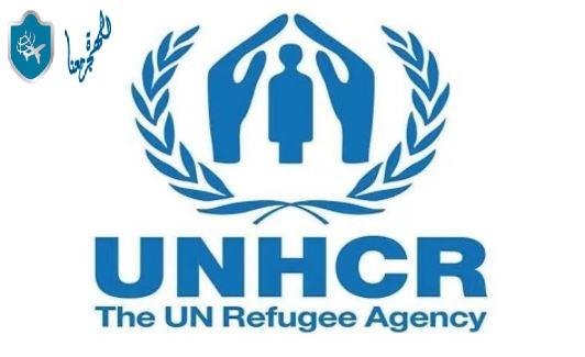 عنوان المفوضية السامية لشؤون اللاجئين في الرياض