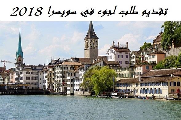 تقديم طلب لجوء في سويسرا 2018