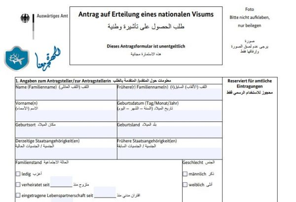 استخراج فيزا المانيا للسعوديين