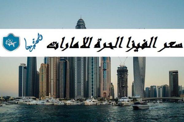 Photo of سعر فيزا حرة للامارات مع تكاليف السفر الى الامارات بالتفصيل