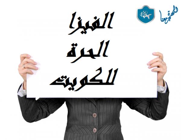 الفيزا الحرة للكويت