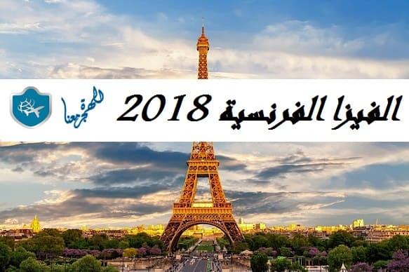 الفيزا الفرنسية 2018